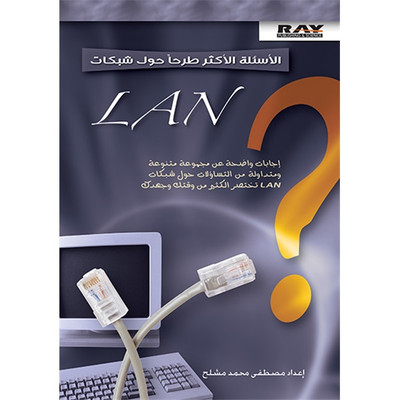 الأسئلة الأكثر طرحاً حول شبكات LAN