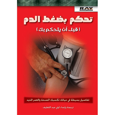 تحكم بضغط الدم