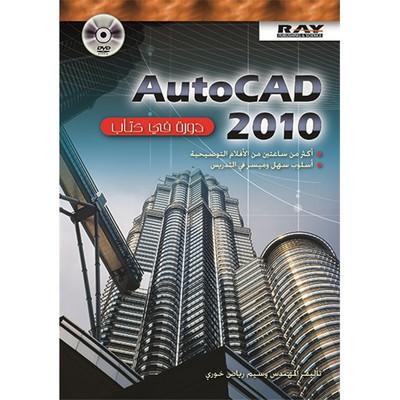 Autocad 2010 دورة في كتاب