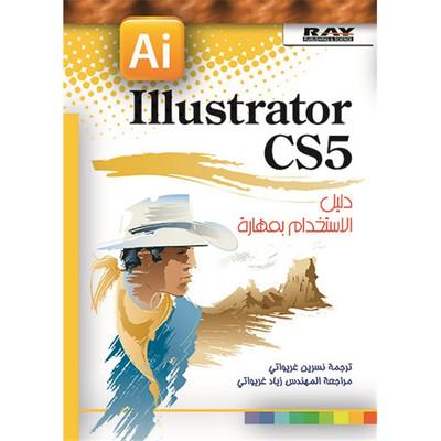دليل الاستخدام بمهارة Illustrator CS5