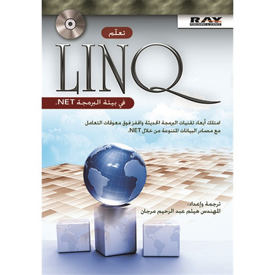 تعلم LINQ في بيئة البرمجة NET.