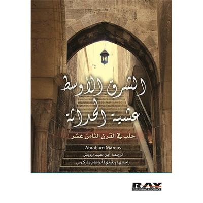 الشرق الاوسط عشية الحداثة - حلب في القرن الثامن عشر