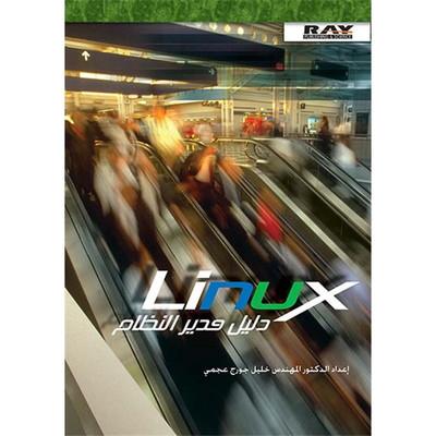 Linux دليل مدير النظام