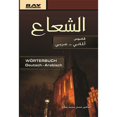 الشعاع قاموس ألماني - عربي