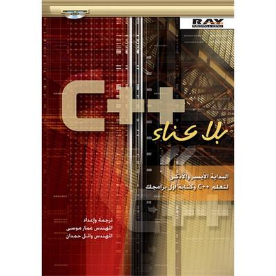 ++C بلا عناء