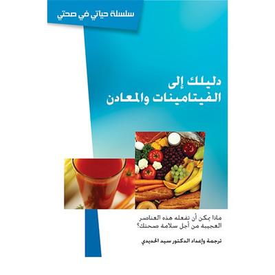 دليلك إلى الفيتامينات والمعادن