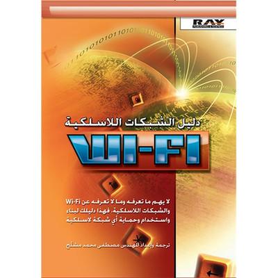دليل الشبكات اللاسلكية Wi - Fi