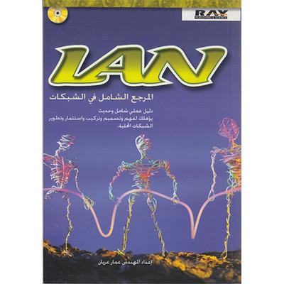LAN المرجع الشامل في الشبكات