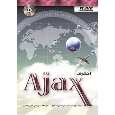 احترف AJAX