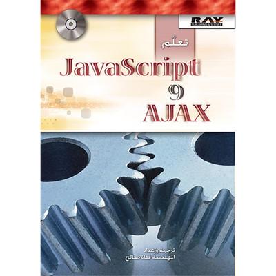 تعلم JavaScript و AJAX