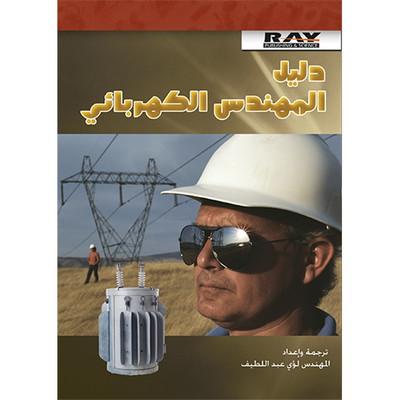 دليل المهندس الكهربائي