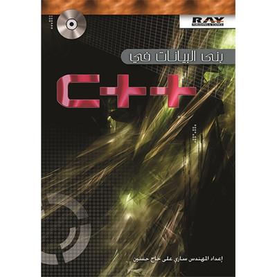 بنى البيانات في C++