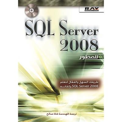 SQL Server2008 للمطور