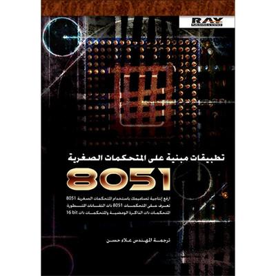 تطبيقات مبنية على المتحكمات الصغرية 8051