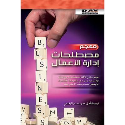 معجم مصطلحات إدارة الأعمال