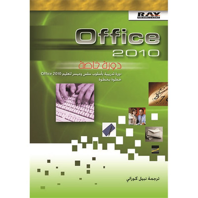 Office 2010 دورة خاصة