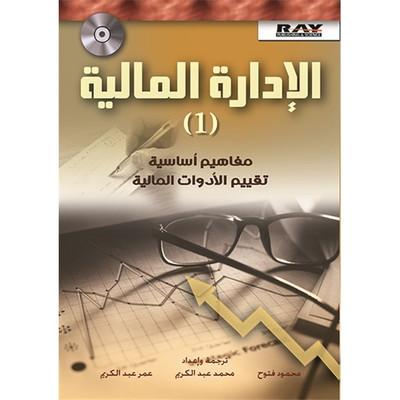 الإدارة المالية -مفاهيم أساسية -تقييم الأدوات المالية ج (1)