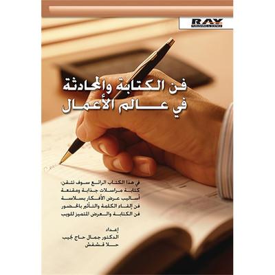 فن الكتابة والمحادثة في عالم الأعمال