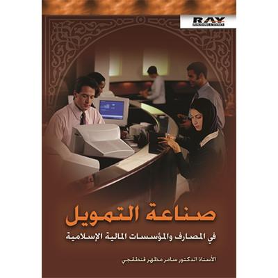 صناعة التمويل في المصارف والمؤسسات المالية الإسلامية