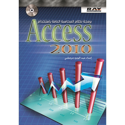 برمجة نظام المحاسبة العامة باستخدام Access  2010