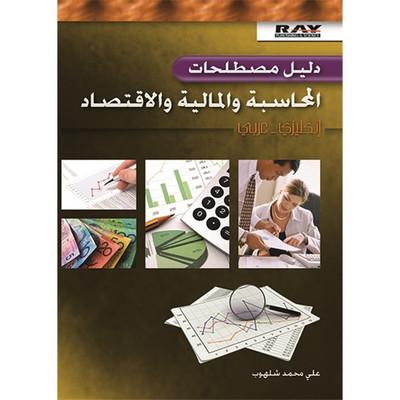 دليل مصطلحات المحاسبة والمالية والاقتصاد
