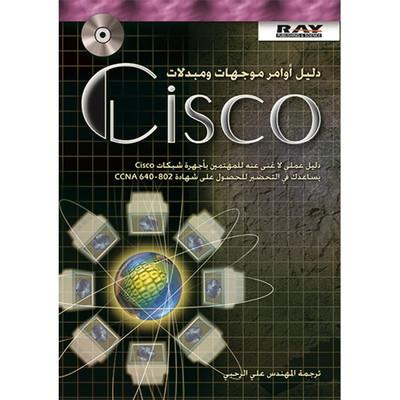 دليل أوامر موجهات ومبدلات Cisco