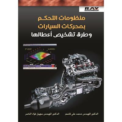 منظومات التحكم بمحركات السيارات وطرق تشخيص أعطالها