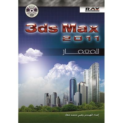 3d max 2011 للمعمار