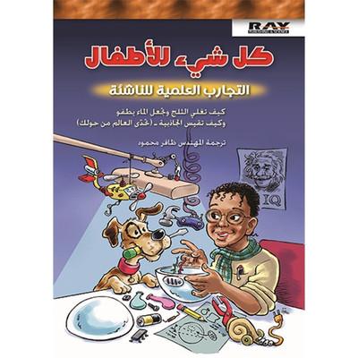 كل شيء للأطفال-التجارب العلمية