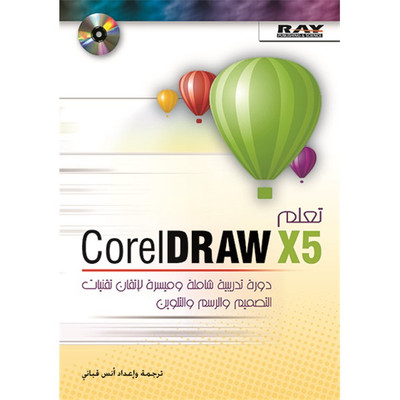 تعلم COREL DRAW X5