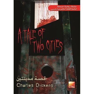 قصة مدينتين - مستوى 2