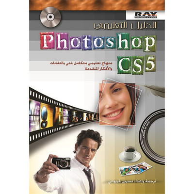 Photoshop CS5 الدليل التعليمي