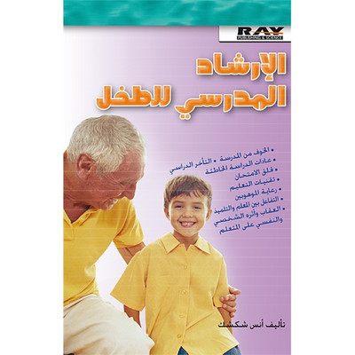 الإرشاد المدرسي للطفل