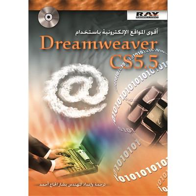 أقوى المواقع الالكترونية باستخدام Dreamweaver CS5.5