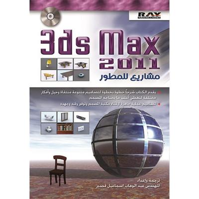3ds max 2011 مشاريع للمطور