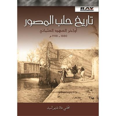 تاريخ حلب المصور