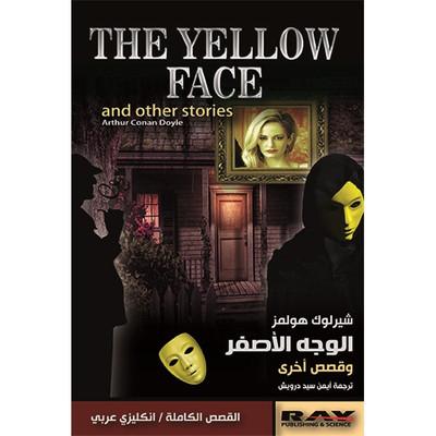 شيرلوك هولمز - الوجه الأصفر