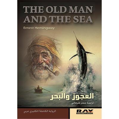 العجوز والبحر