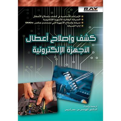 كشف وإصلاح أعطال الأجهزة الإلكترونية