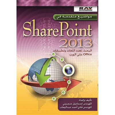 مواضيع متقدمة في sharepoint 2013 - البحث، تعدد اللغات وتطبيقات