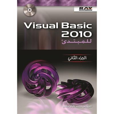 Visual Basic 2010  للمبتدئ ج2