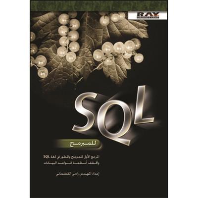 SQL للمبرمج