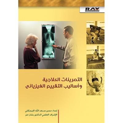 التمرينات العلاجية وأساليب التقييم الفيزيائي
