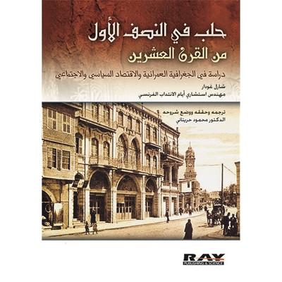 حلب في النصف الأول من القرن العشرين