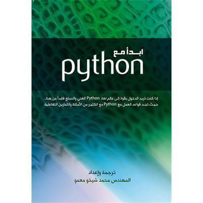 ابدأ مع Python