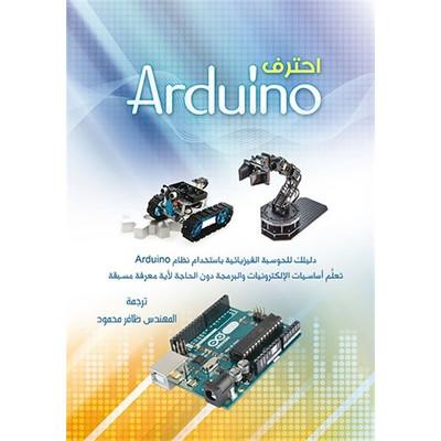 احترف Arduino