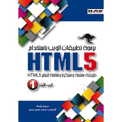 برمجة تطبيقات الويب باستخدام HTML 5 - الجزء الأول