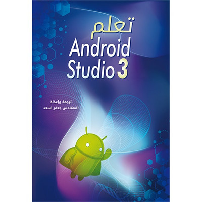 تعلم Android Studio 3
