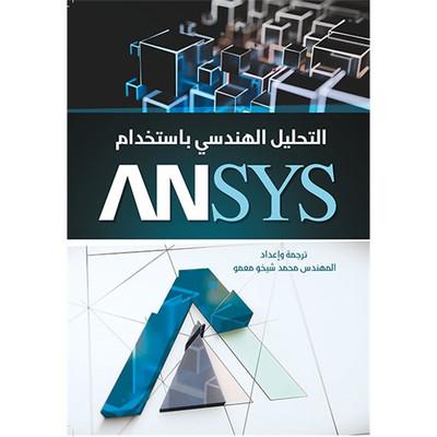 التحليل الهندسي باستخدام ANSYS