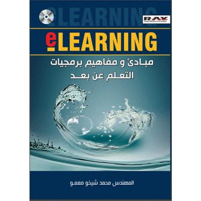 مبادئ ومفاهيم برمجيات التعلم عن بعد